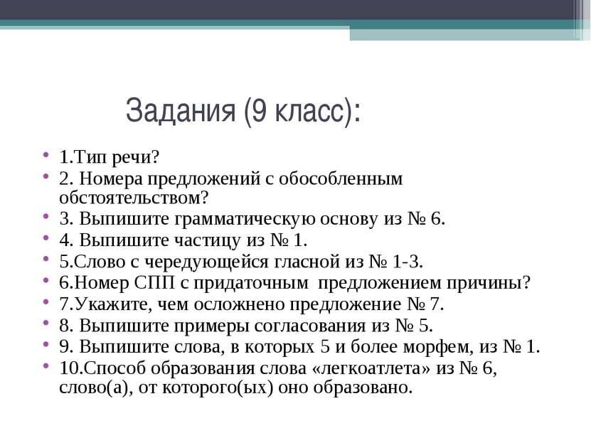 Задания (9 класс): 1.Тип речи? 2. Номера предложений с обособленным обстоятел...