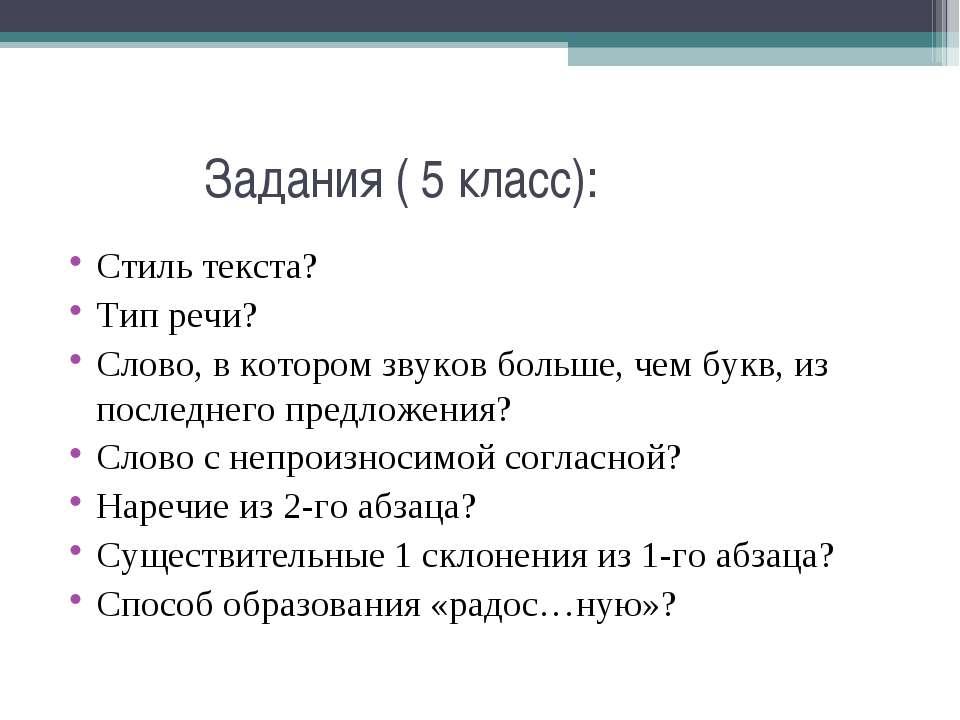 Задания ( 5 класс): Стиль текста? Тип речи? Слово, в котором звуков больше, ч...