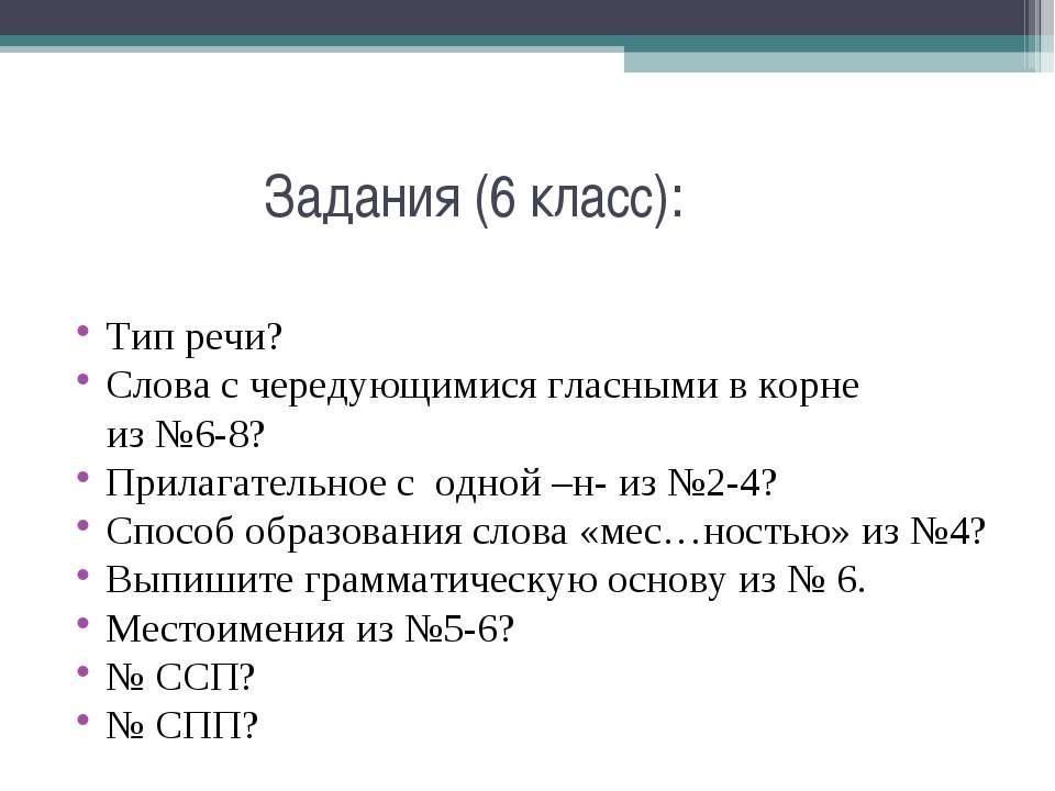 Задания (6 класс): Тип речи? Слова с чередующимися гласными в корне из №6-8? ...
