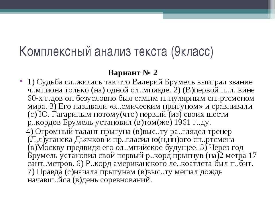 Комплексный анализ текста (9класс) Вариант № 2 1) Судьба сл..жилась так что В...