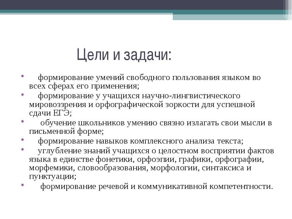 Цели и задачи:  формирование умений свободного пользования языком во всех ...