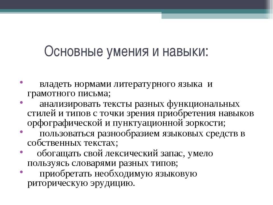 Основные умения и навыки:  владеть нормами литературного языка и грамотно...