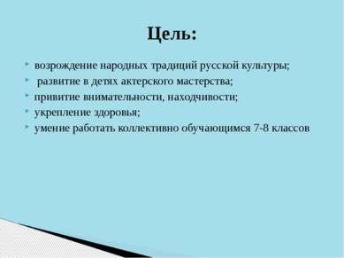возрождение народных традиций русской культуры; развитие в детях актерского м...