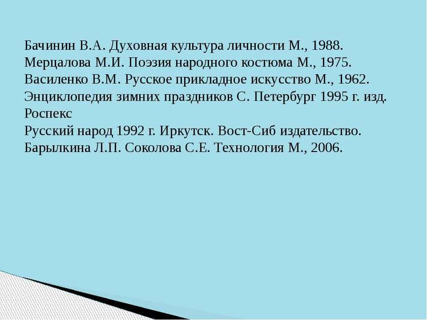 Бачинин В.А. Духовная культура личности М., 1988. Мерцалова М.И. Поэзия народ...