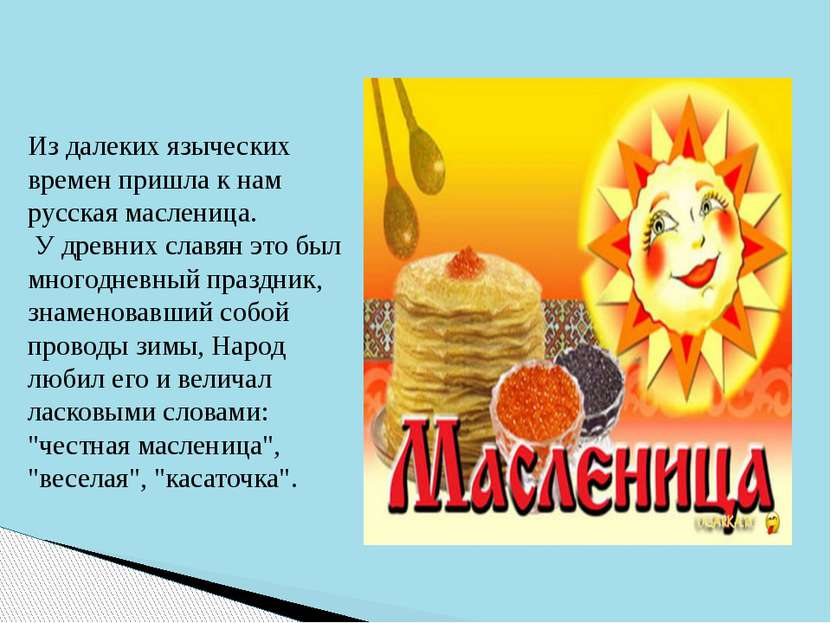 Из далеких языческих времен пришла к нам русская масленица. У древних славян ...