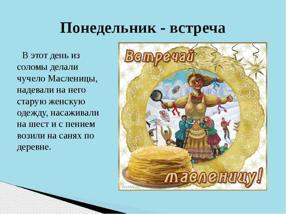 В этот день из соломы делали чучело Масленицы, надевали на него старую женску...