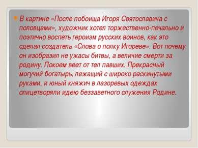 В картине «После побоища Игоря Святославича с половцами», художник хотел торж...