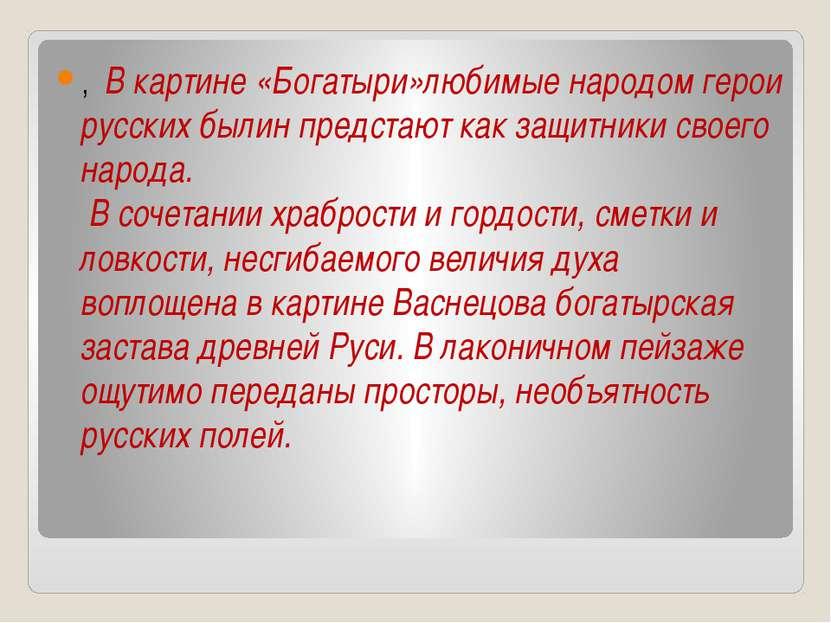 , В картине «Богатыри»любимые народом герои русских былин предстают как защит...