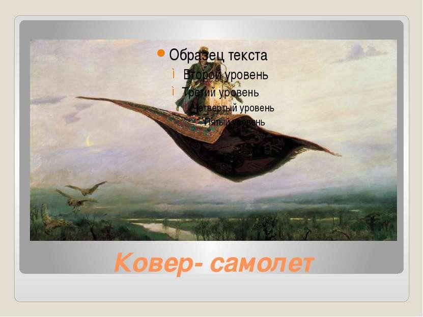 Ковер- самолет