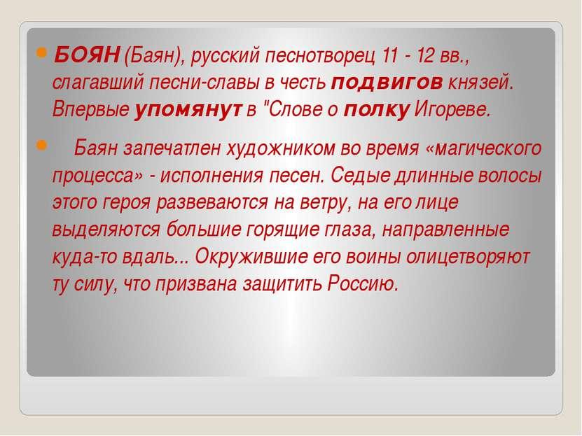 БОЯН (Баян), русский песнотворец 11 - 12 вв., слагавший песни-славы в честь п...