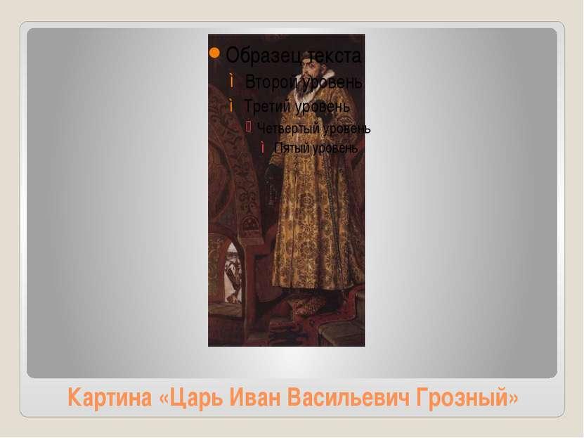 Картина «Царь Иван Васильевич Грозный»