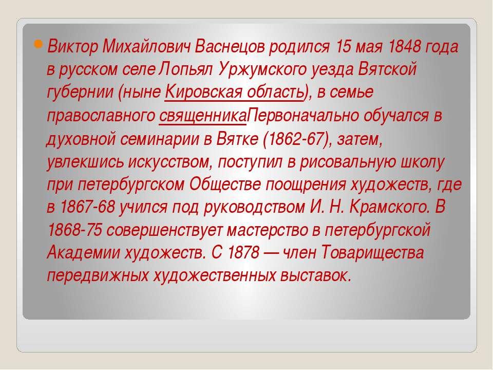 Виктор Михайлович Васнецов родился 15 мая 1848 года в русском селе Лопьял Урж...