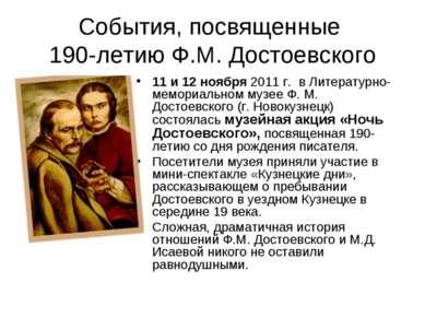 События, посвященные 190-летию Ф.М. Достоевского 11 и 12 ноября2011 г. в Ли...