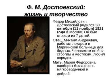 Ф. М. Достоевский: жизнь и творчество Фёдор Михайлович Достоевский родился 30...