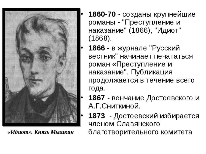 """«Идиот». Князь Мышкин 1860-70 - созданы крупнейшие романы - """"Преступление и н..."""
