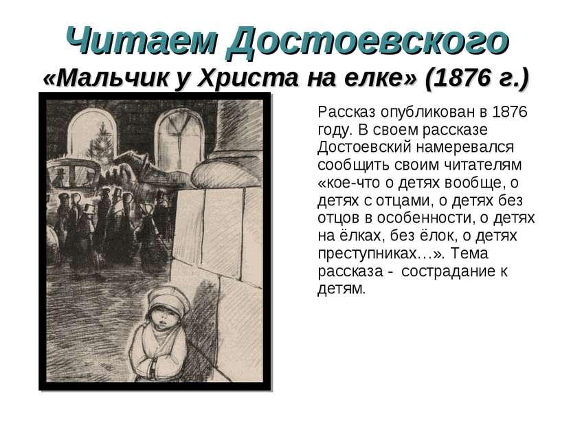 Читаем Достоевского «Мальчик у Христа на елке» (1876 г.) Рассказ опубликован ...
