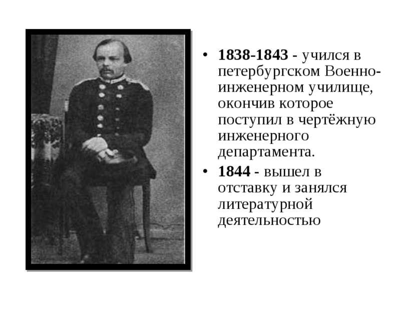 1838-1843 - учился в петербургском Военно-инженерном училище, окончив которое...