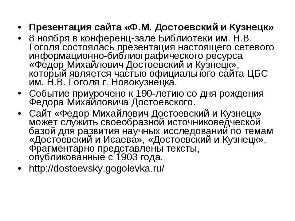 Презентация сайта «Ф.М. Достоевский и Кузнецк» 8 ноября в конференц-зале Библ...