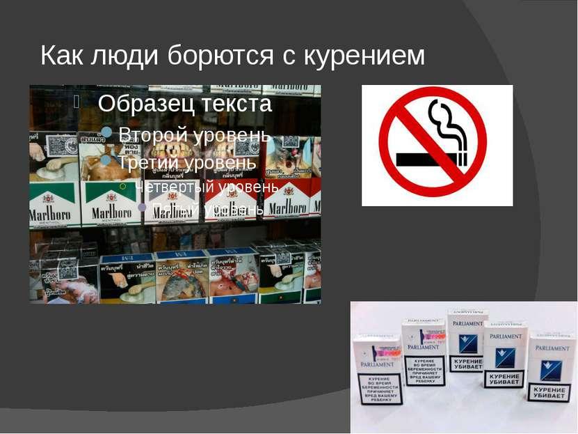 Как люди борются с курением