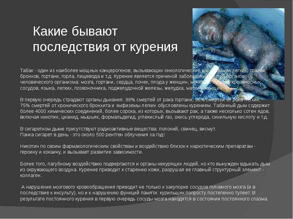 Какие бывают последствия от курения Табак - один из наиболее мощных канцероге...