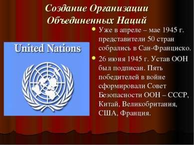 Создание Организации Объединенных Наций Уже в апреле – мае 1945 г. представит...