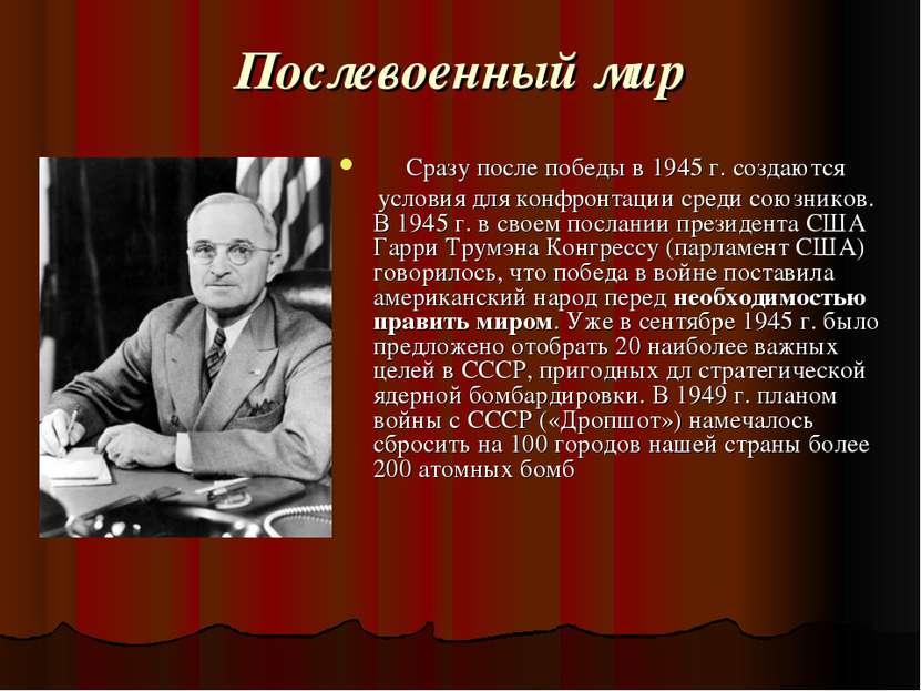 Послевоенный мир Сразу после победы в 1945 г. создаются условия для конфронта...