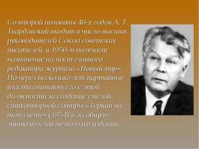 Со второй половины 40-х годов А. Т. Твардовский входит в число высших руковод...