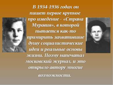В 1934-1936 годах он пишет первое крупное про изведение - «Страна Муравия», в...