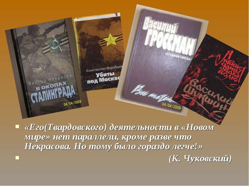 «Его(Твардовского) деятельности в«Новом мире» нет параллели, кроме разве что...