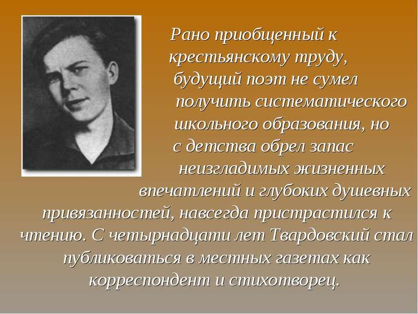 Рано приобщенный к крестьянскому труду, будущий поэт не сумел получить систем...