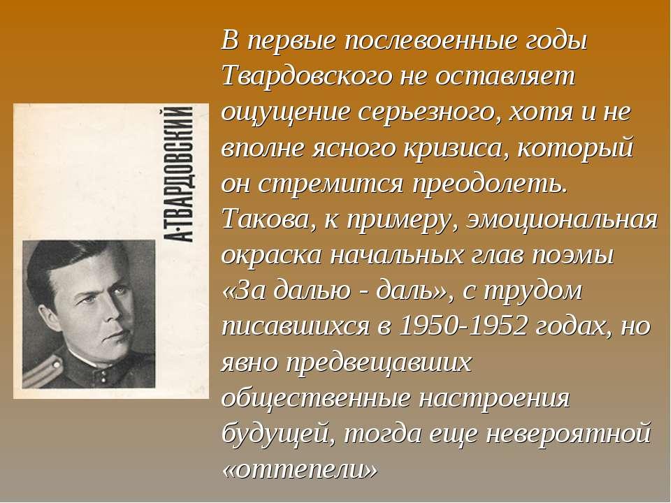 В первые послевоенные годы Твардовского не оставляет ощущение серьезного, хот...