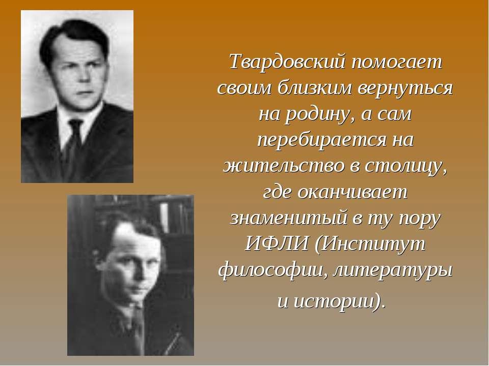 Твардовский помогает своим близким вернуться на родину, а сам перебирается на...