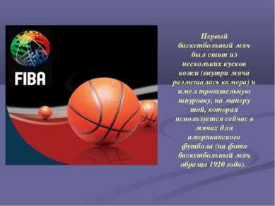 Первый баскетбольный мяч был сшит из нескольких кусков кожи (внутри мяча разм...