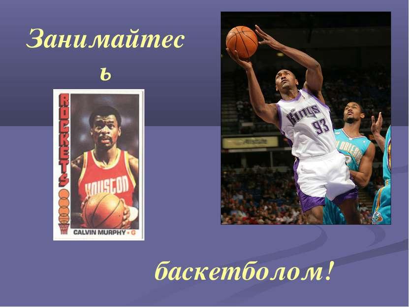 Занимайтесь баскетболом!