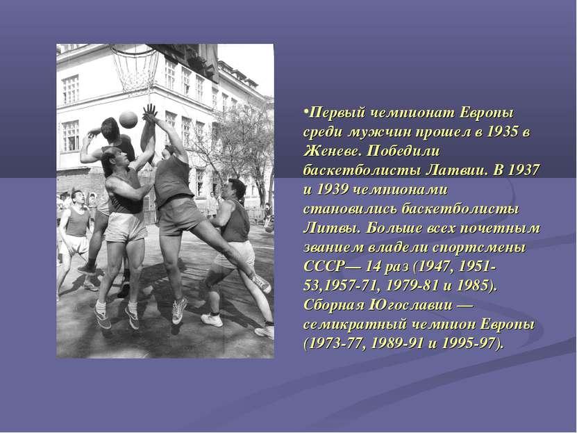 Первый чемпионат Европы среди мужчин прошел в 1935 в Женеве. Победили баскетб...
