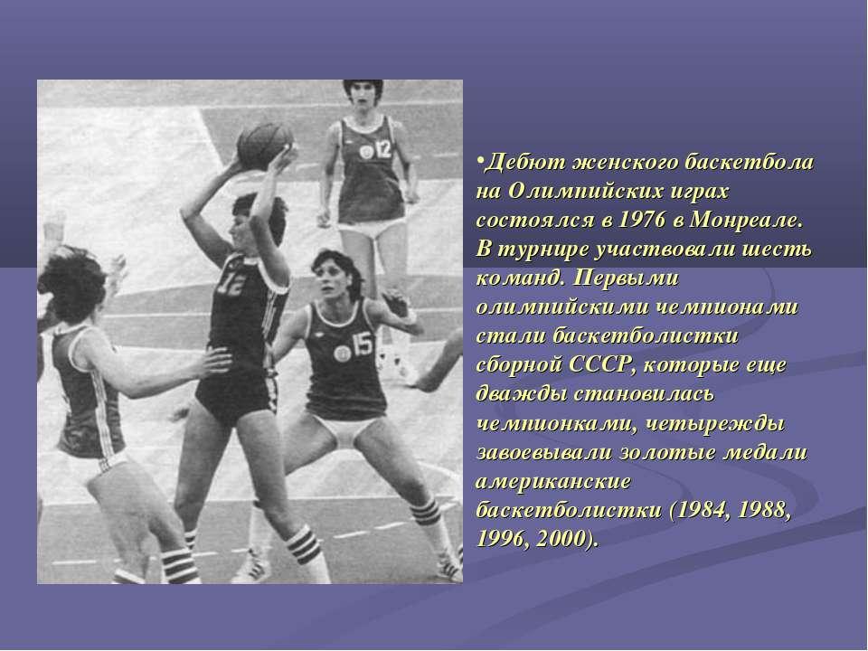Дебют женского баскетбола на Олимпийских играх состоялся в 1976 в Монреале. В...