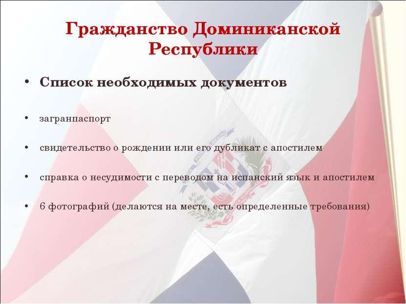 Гражданство Доминиканской Республики Список необходимых документов загранпасп...