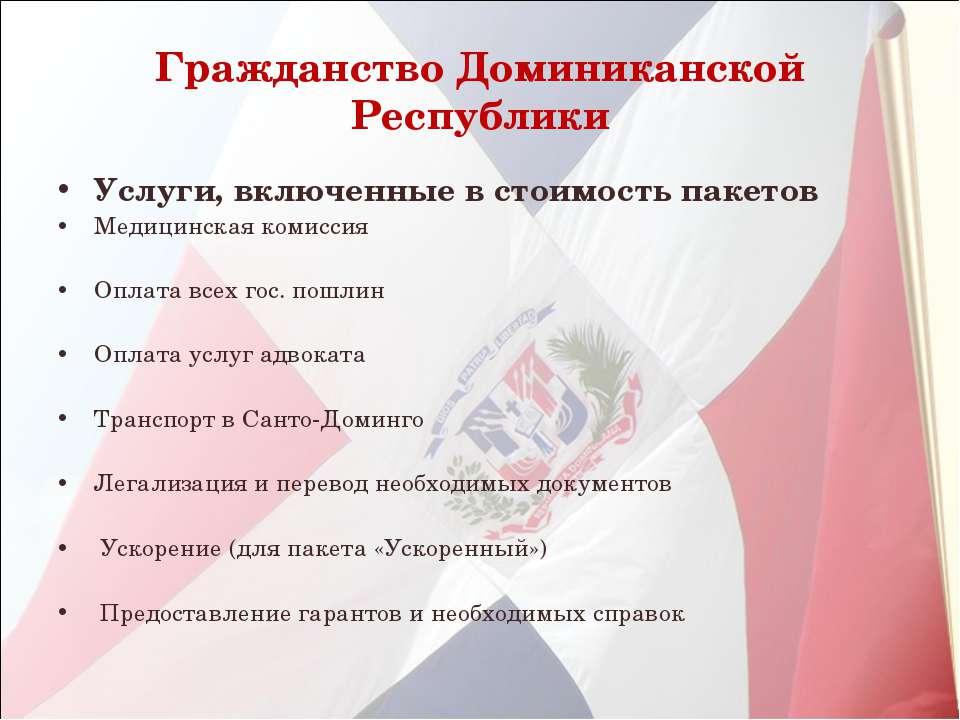 Гражданство Доминиканской Республики Услуги, включенные в стоимость пакетов М...