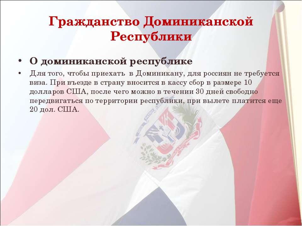 Гражданство Доминиканской Республики О доминиканской республике Для того, что...