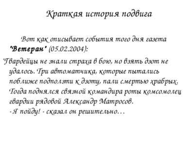 """Краткая история подвига Вот как описывает события того дня газета """"Ветеран"""" (..."""
