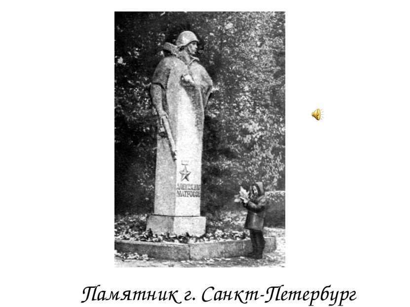 Памятник г. Санкт-Петербург