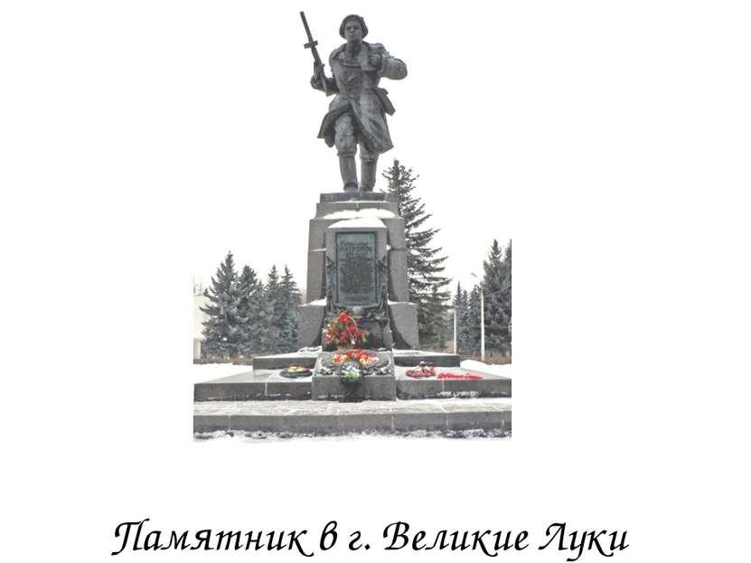 Памятник в г. Великие Луки