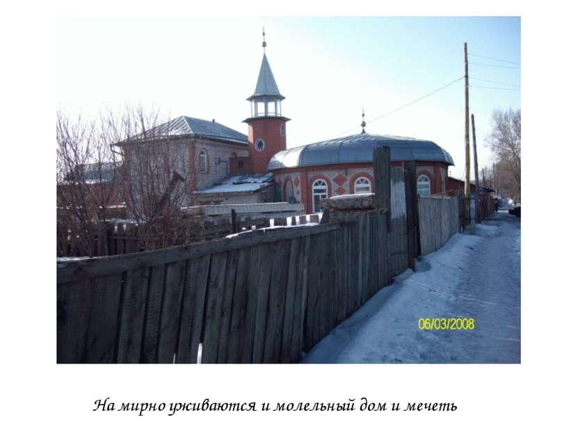На мирно уживаются и молельный дом и мечеть