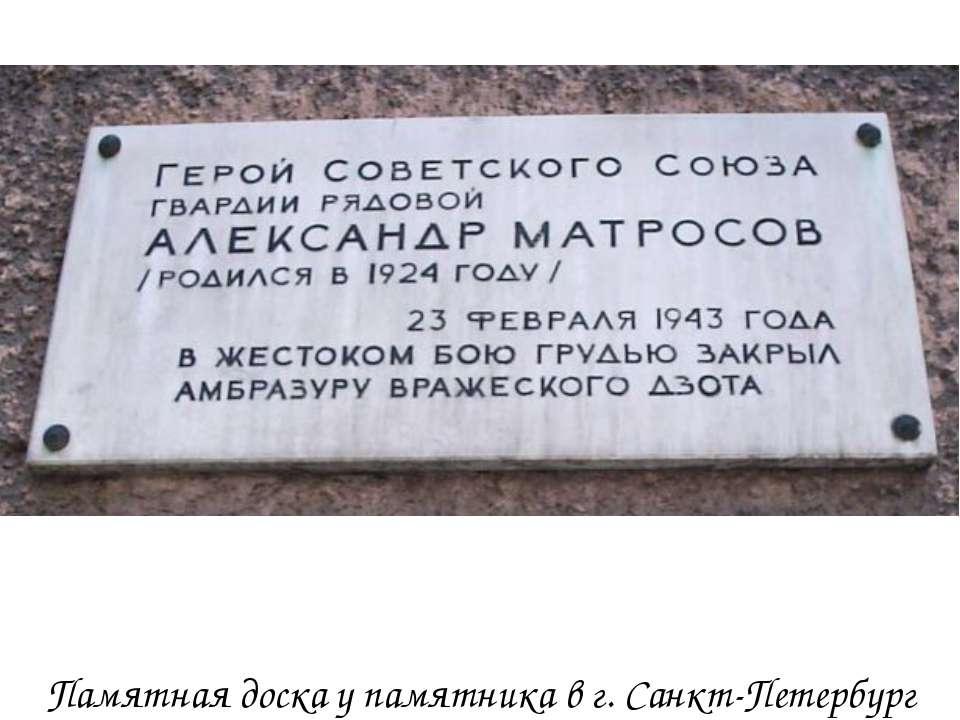 Памятная доска у памятника в г. Санкт-Петербург