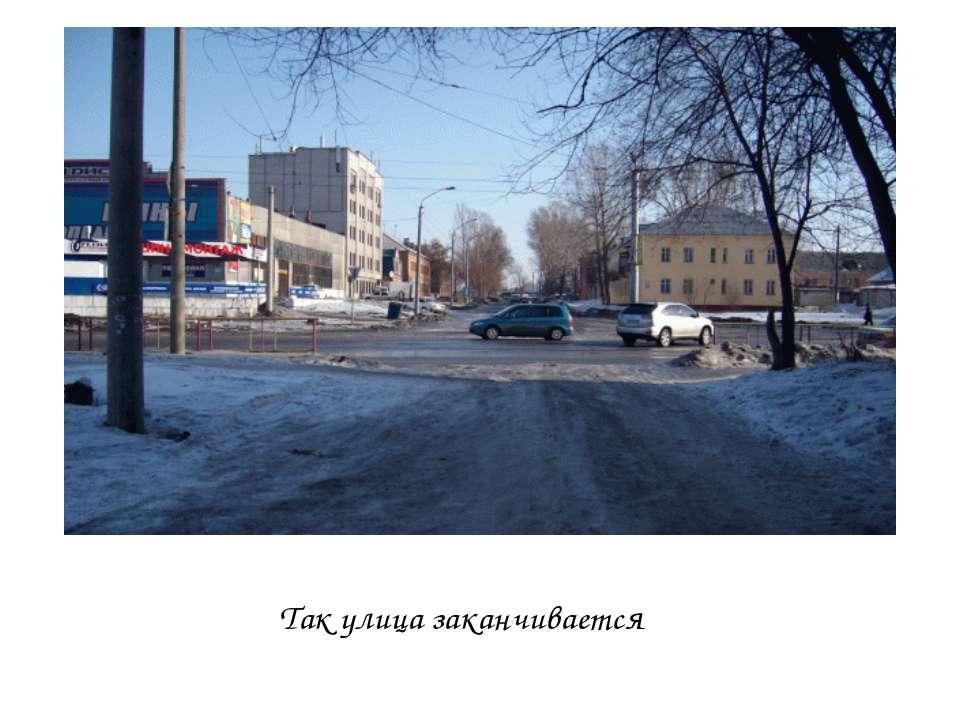 Так улица заканчивается