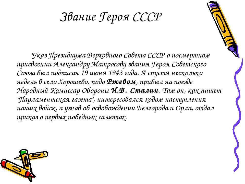 Звание Героя СССР Указ Президиума Верховного Совета СССР о посмертном присвое...