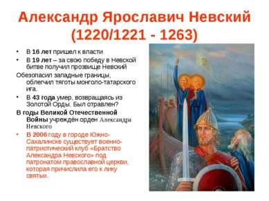 Александр Ярославич Невский (1220/1221 - 1263) В 16 лет пришел к власти В 19 ...