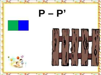 Р – Р'
