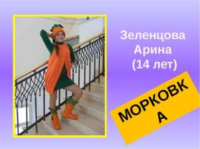 Зеленцова Арина (14 лет) МОРКОВКА