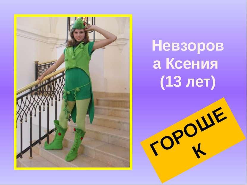 Невзорова Ксения (13 лет) ГОРОШЕК